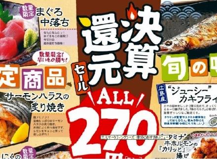 金の蔵Jr (26)