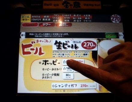 金の蔵Jr (4)