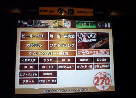 金の蔵Jr (5)