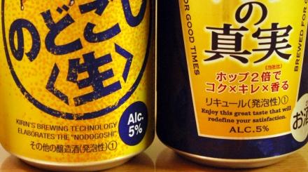第四のビール (19)