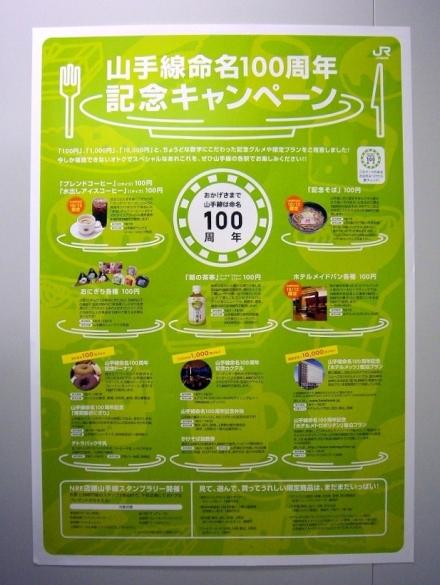 100円そば (13)