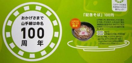 100円そば (14)