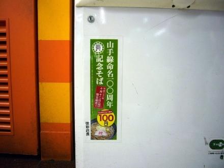 100円そば (12)