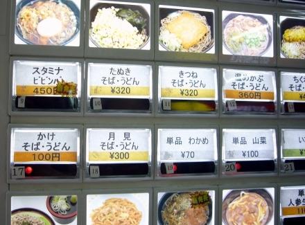 100円そば (3)