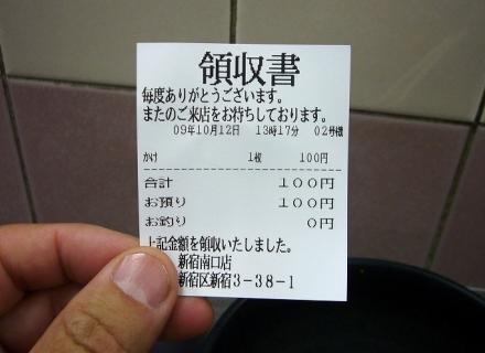 100円そば (10)