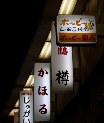ホッピー仙人 (47)