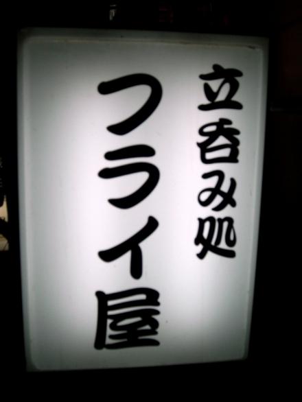 福田フライ (41)