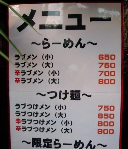 らーめん大 (1)