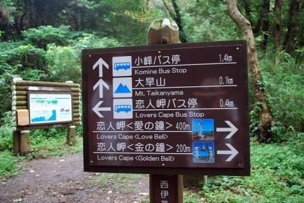 恋人岬0004