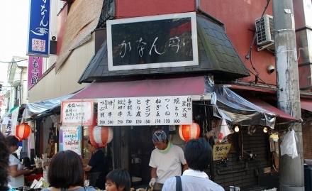 かなん亭 (1)