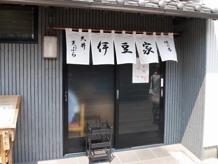 伊豆家 (4)