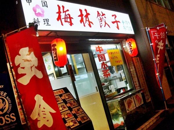 梅林餃子 (5).jpg