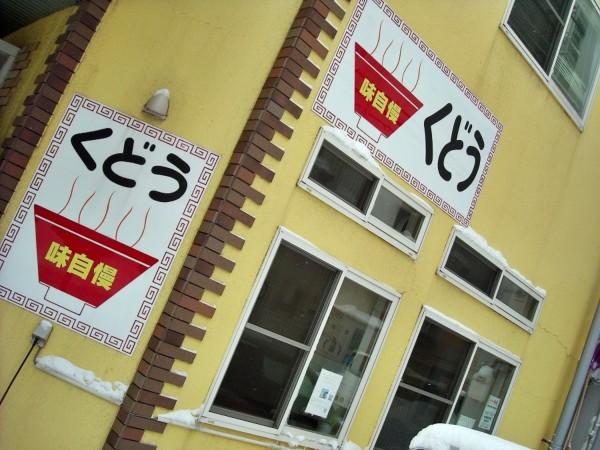 くどうラーメン (33).jpg