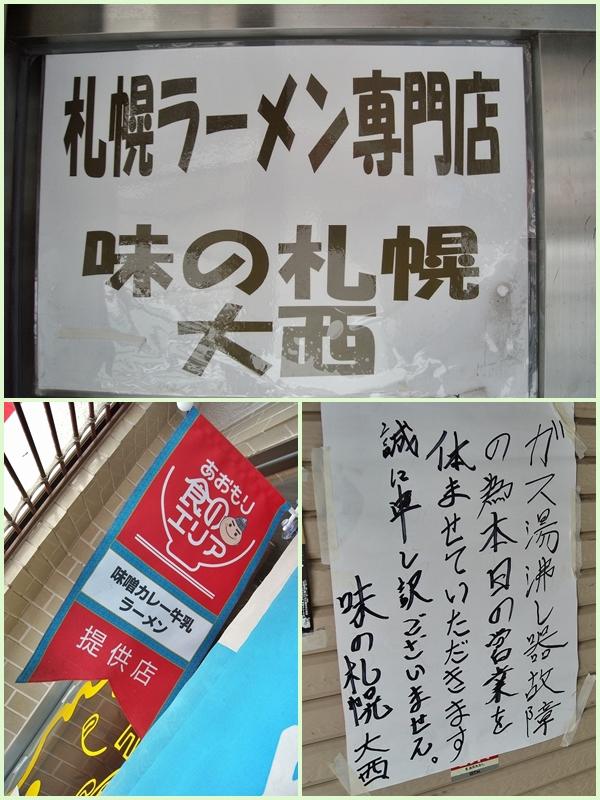 味の札幌 b.jpg