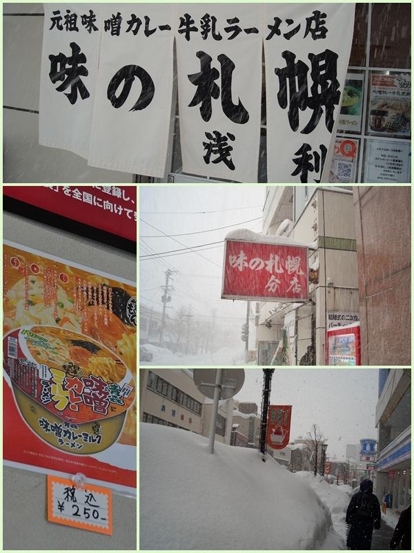 味の札幌 a.jpg