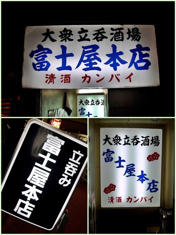 富士屋本店 a.jpg