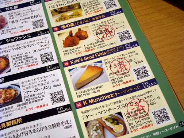 中野の逸品 (2).jpg