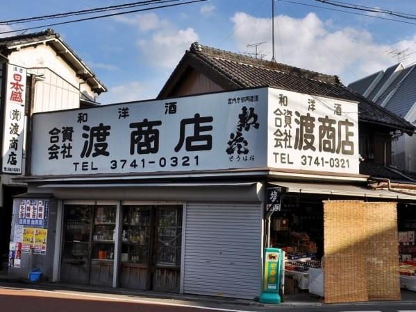 渡商店 (25).jpg