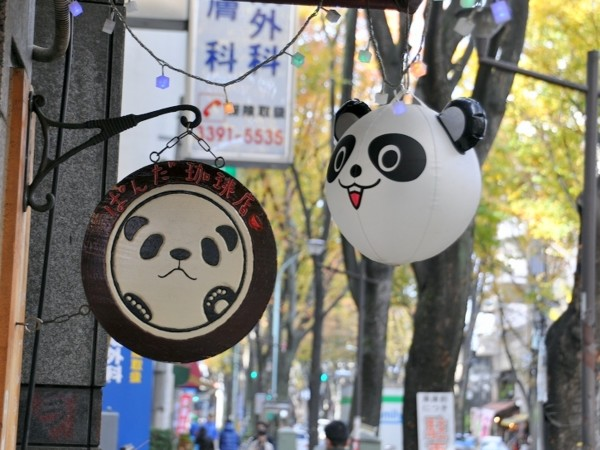 ぱんだ珈琲店 (2).jpg