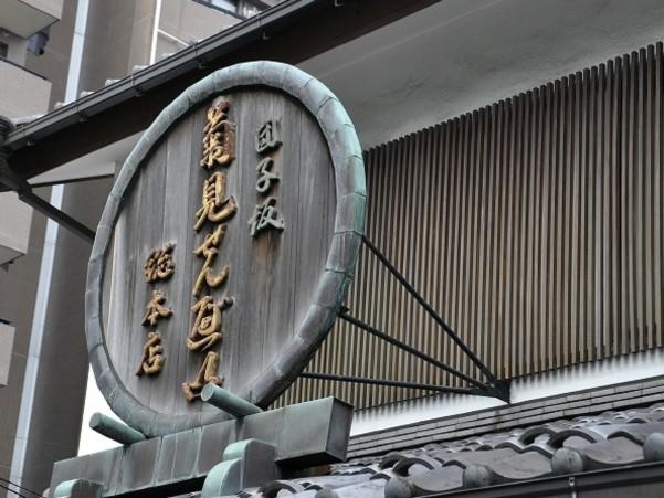菊見せんべい本店 (2).jpg