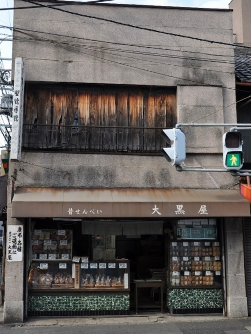 大黒屋 (3).jpg