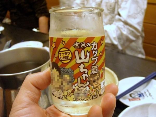 世界の山ちゃん (19).jpg