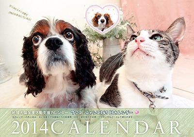 2014_365wankonyanko_calendar_s_20131203062356d73.jpg