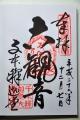 千本釈迦堂23