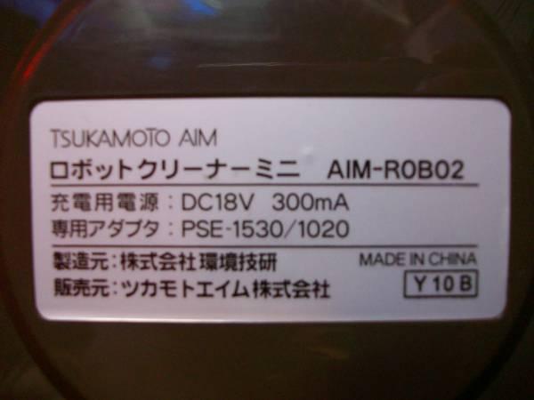 AIM-ROB02_07.jpg