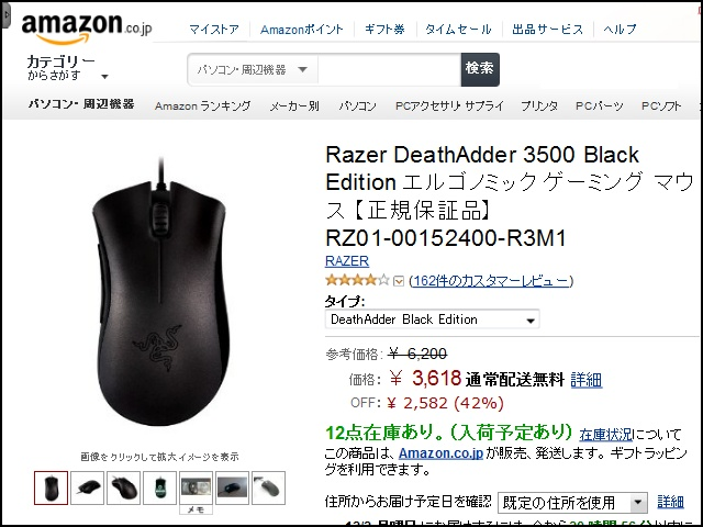 DeathAdder_Black_Edition_01.jpg