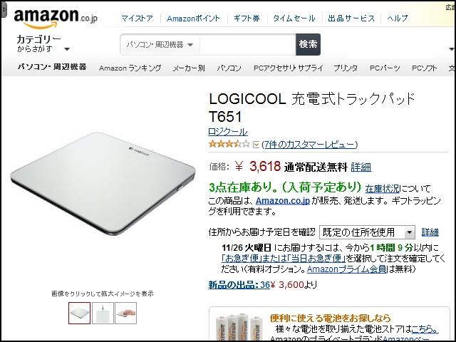 Logicool_T651_06.jpg