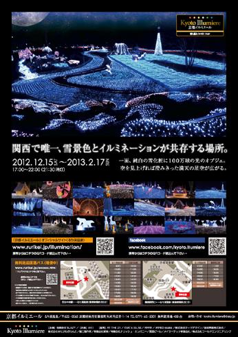 poster-kyoto-illumiere-1.jpg