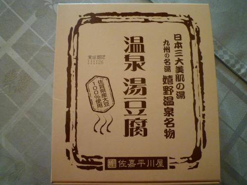 P1020474_convert_20111122151207.jpg
