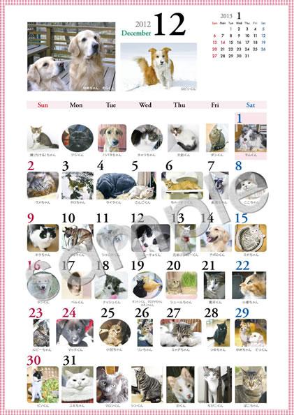 2012年「ワンコ・ニャンコ366日カレンダー」12月