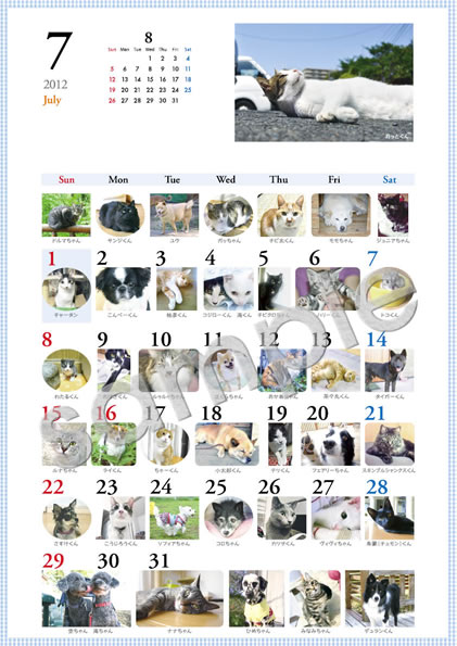 2012年「ワンコ・ニャンコ366日カレンダー」 7月