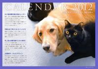 2012年「ワンコ・ニャンコ366日カレンダー」