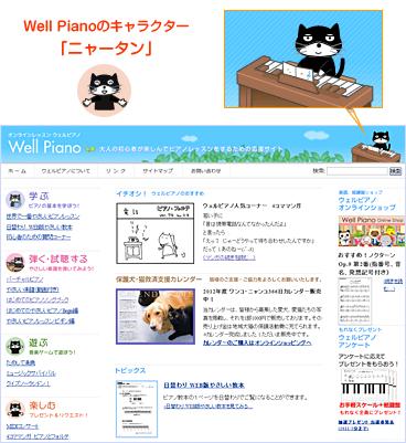Well Pianoのサイト