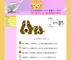 ペット送迎サービス ペットタクシー  ワンライン