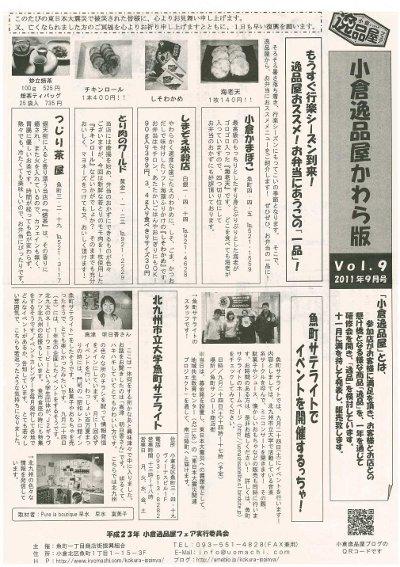 小倉逸品屋かわら版Vol.9(表)