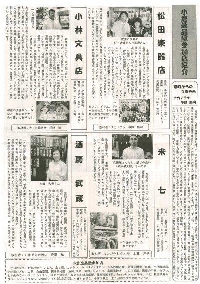 小倉逸品屋かわら版Vol.9(裏)