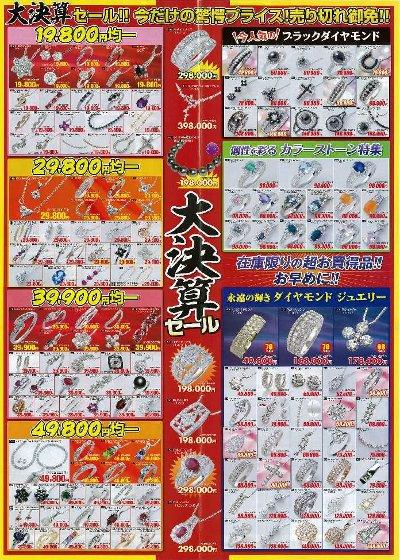 宝石・時計・メガネのナカノ大決算セール02