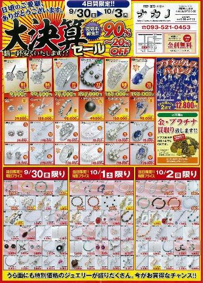 宝石・時計・メガネのナカノ大決算セール01