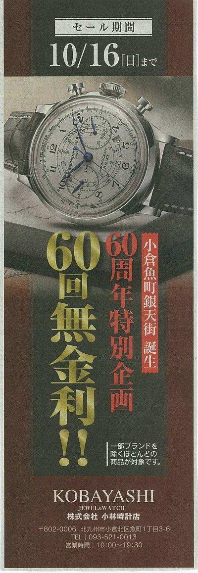 小林時計店「60回無金利セール」開催!!