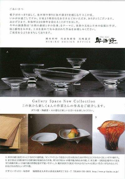 卑弥呼大創業祭2011-02