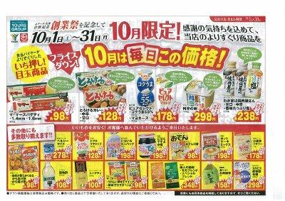 「丸和創業祭」開催中!01