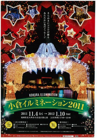 小倉イルミネーション2011