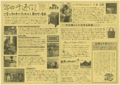 卑弥呼通信2011秋号