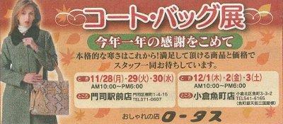 コート・バッグ展~おしゃれの店 ロータス
