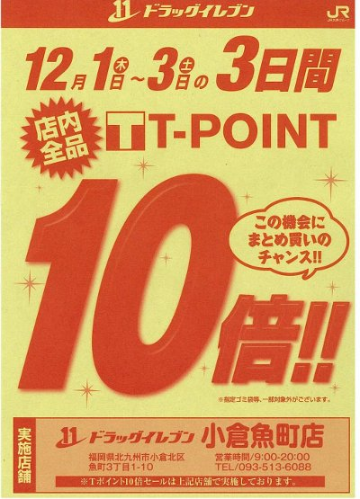 T-POINTO10倍セール!