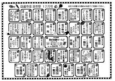 旦過市場食市祭12月号(表)